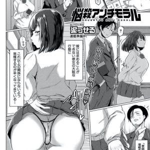 【エロ漫画】授業中にノーブラで教師を誘惑する淫乱JKは校内で制服着たまま既婚者の教師とねっとり不倫中出しセックス【泥っせる/悩殺アンチモラル】