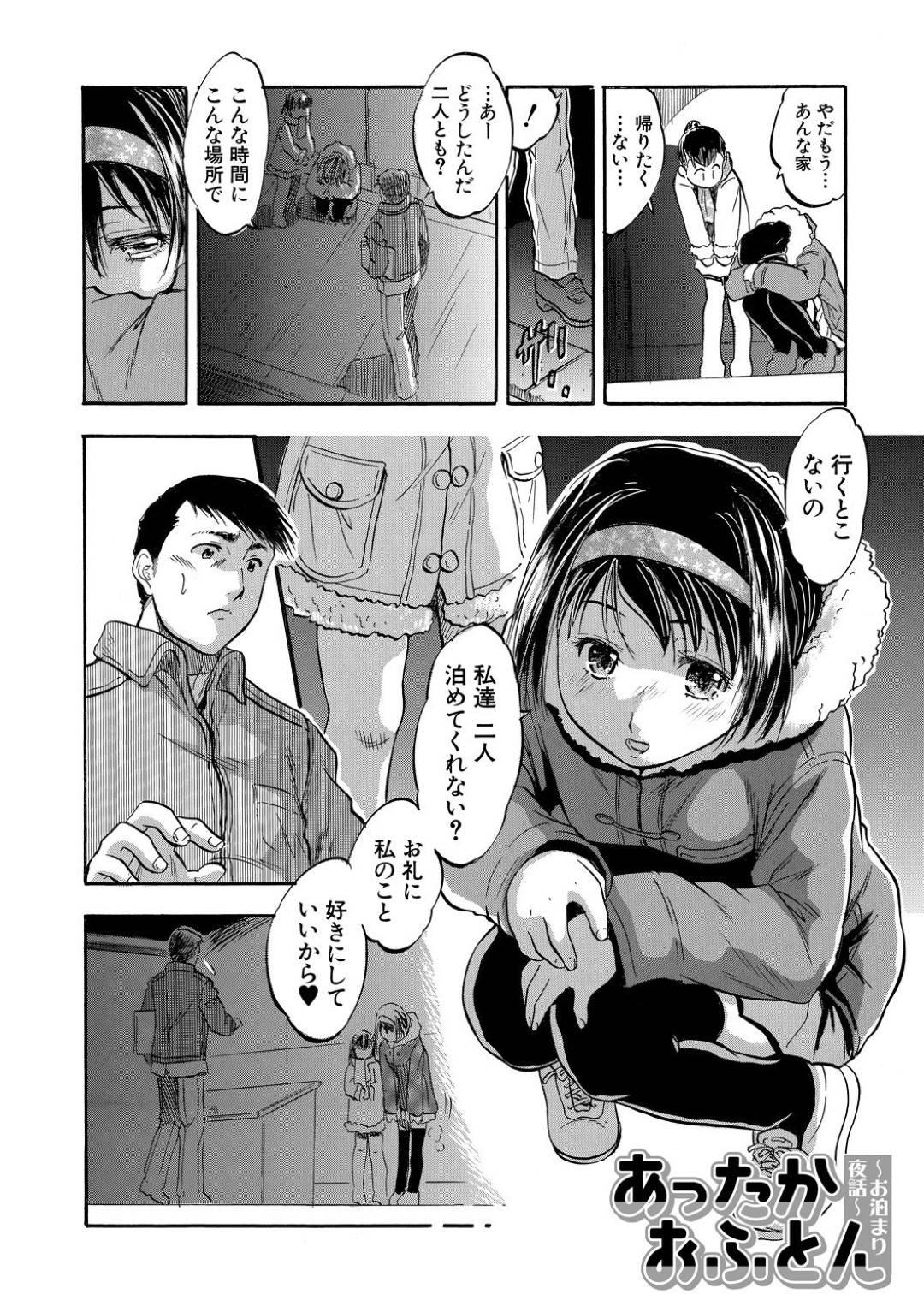 【エロ漫画】再婚した義父に犯される妹を守るべく姉が自らの体を差し出してのSEX【智沢渚優/つるぺたハーレムだよ】