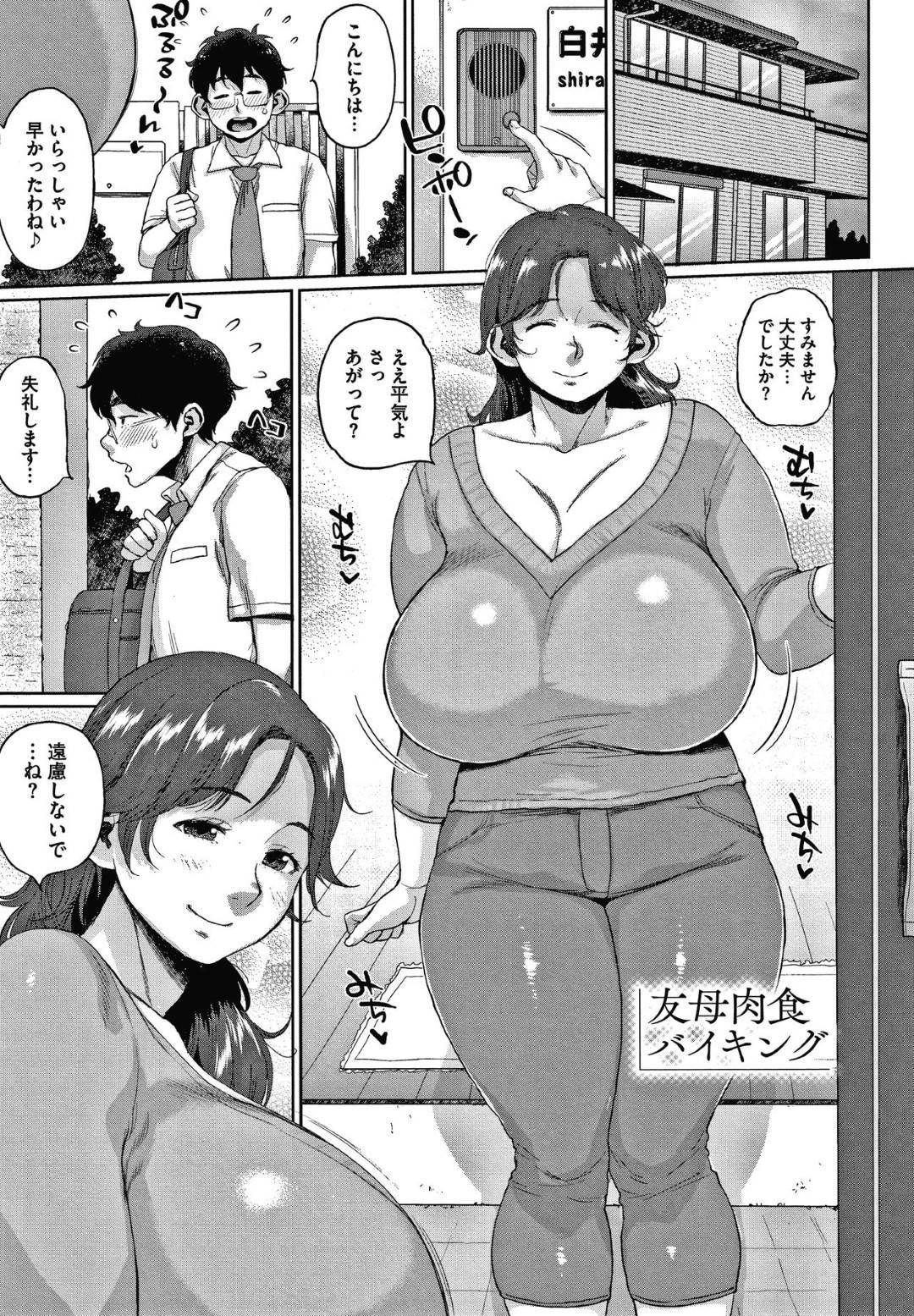 漫画 豊満 エロ