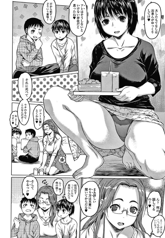 【エロ漫画】友達の母親を犯すと豪語したショタは友達の目の前で爆乳母親を犯して生ハメ中出しセックス!【ゼロの者/ママレイド】