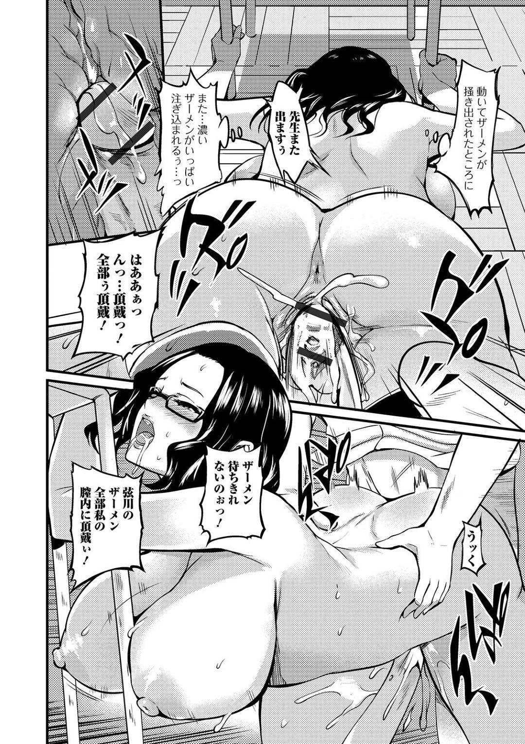 【エロ漫画】若くてかわいい男子が好きな淫乱爆乳女教師は、追試に来た男子生徒を誘惑して逆レイプの生ハメ中出しセックスでザーメンまみれになる!【はんぺら/追試は白濁液の匂い】