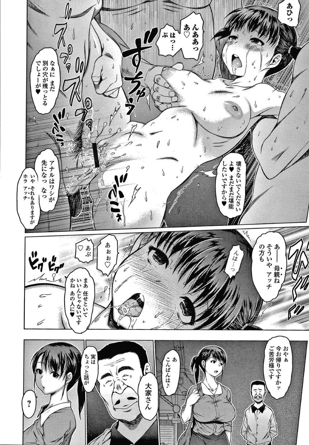 【エロ漫画】新しくアパートに入居した美人母娘に媚薬入りのアメを与え続け、住人の男達で輪姦して何度も中出しして快楽堕ち!【ゼロの者/あパート】