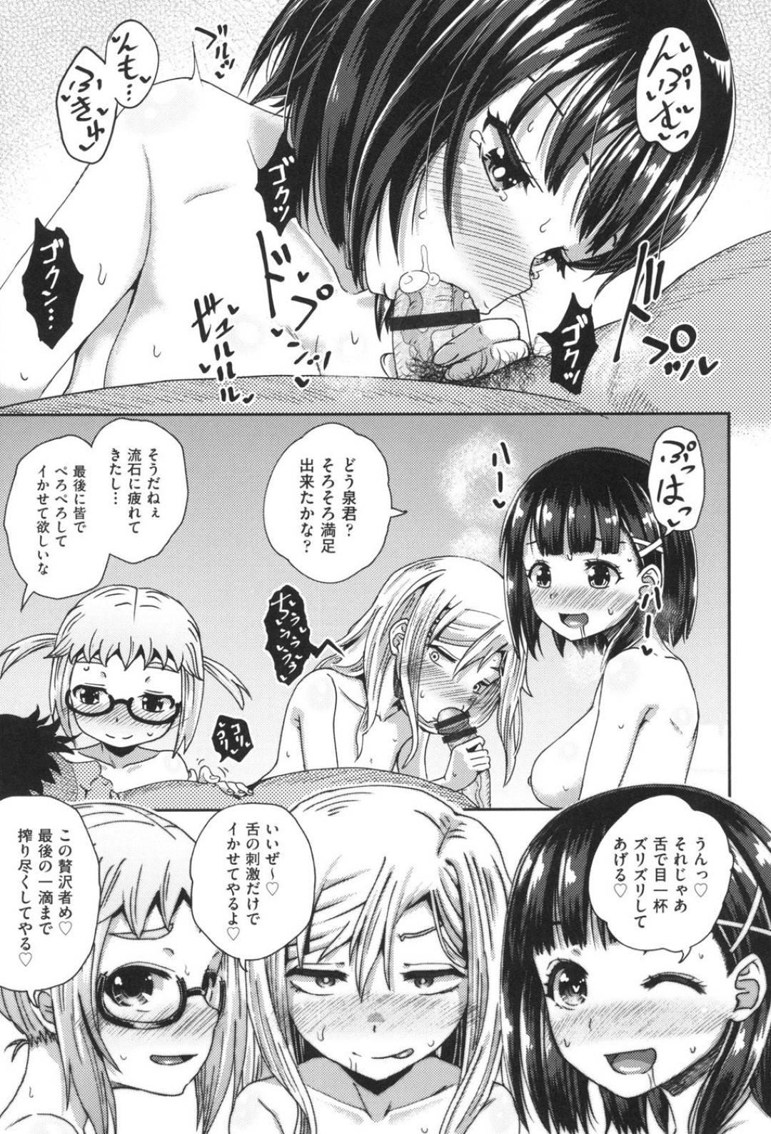 【エロ漫画】男子生徒は催眠術で女生徒たちを性奴隷にさせ、男の夢学園を築いて、毎日どこでもSEX三昧の日々を送る【ぽんこっちゃん/サイミンスプレイ】