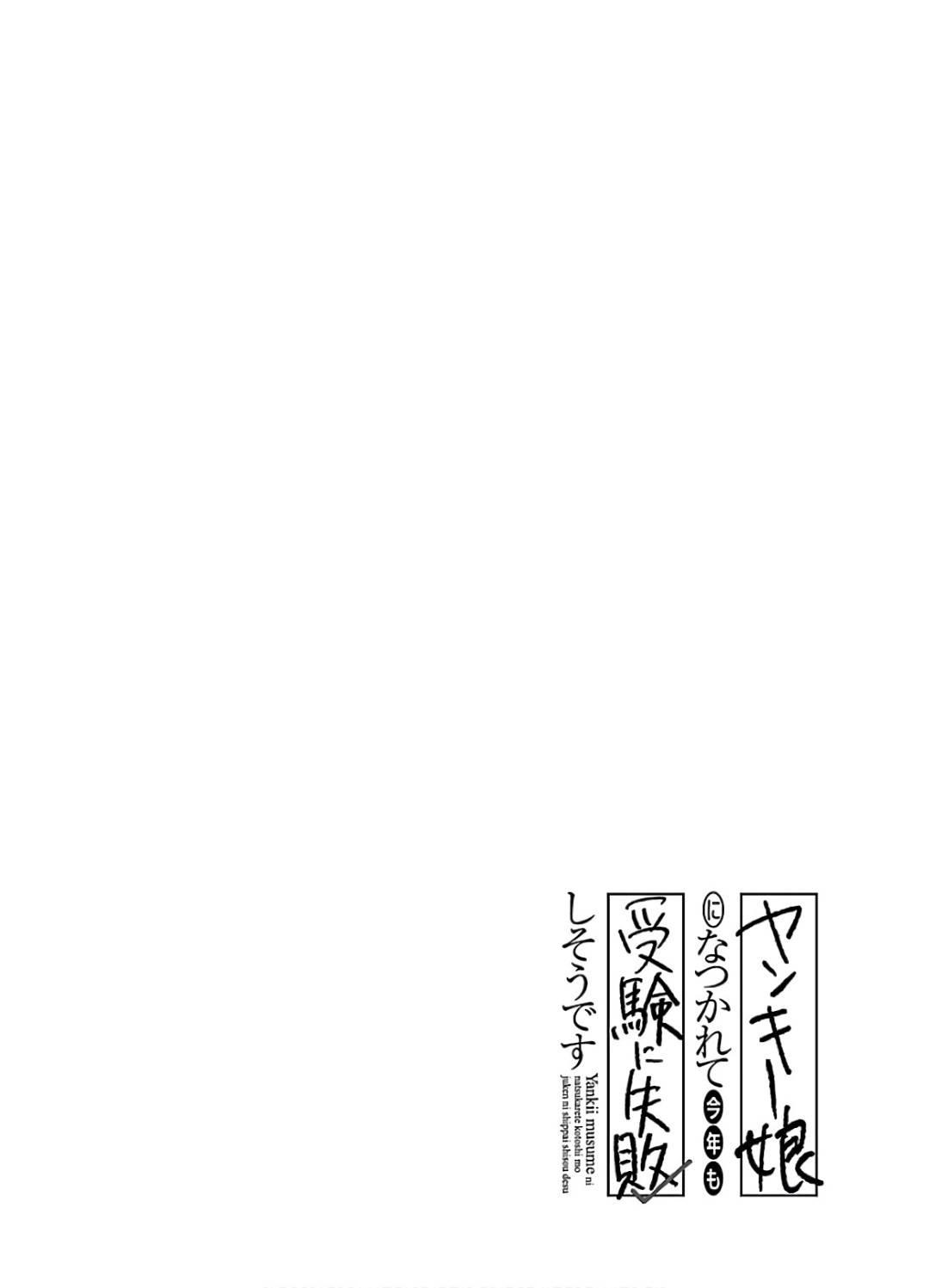 【エロ漫画】見知らぬヤンキー少女に原チャで土手に連れて行かれた浪人生…土手で立ちバックで生ハメ青姦して中出し!【ジェームスほたて/ヤンキー娘になつかれて今年も受験失敗しそうです Lesson2】