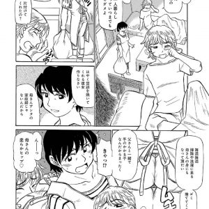 【エロ漫画】息子を甘やかした母が中出しセックスまで許してしまう【ふじさわたつろー/カズマは王子様】