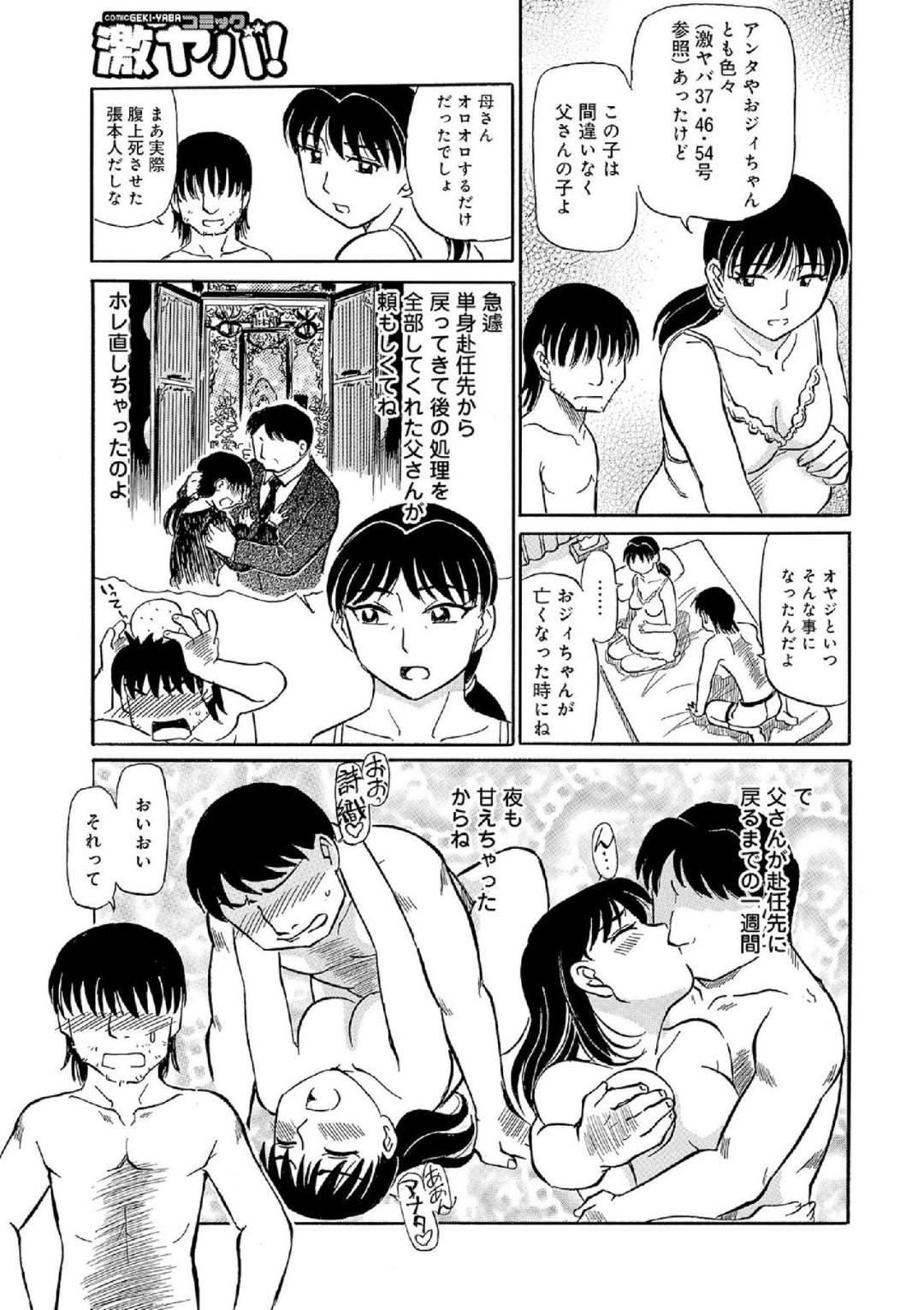 【エロ漫画】妊婦母のお使いを頼んだ息子にお礼のフェラチオ&本番中出しセックスのタブー関係【ふじさわたつろー/妊婦母、詩織いただきます】