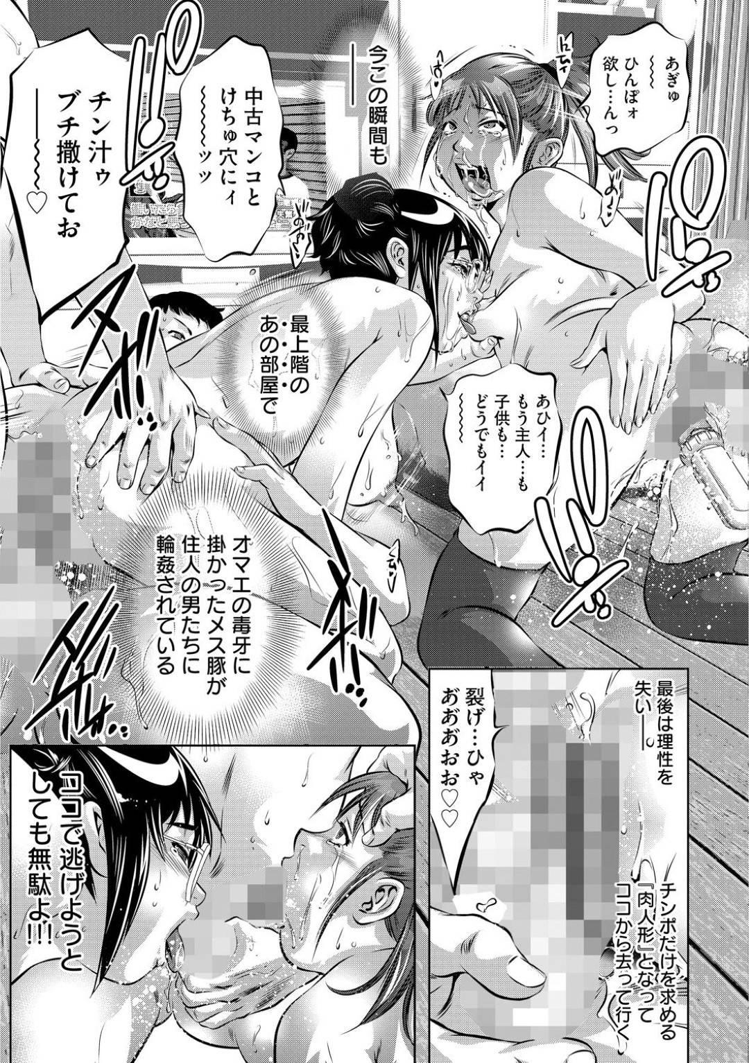 【エロ漫画】悪魔女に調教された男達がマンションの女を片っ端から肉便器にしていき乱交部屋と化す【鬼窪浩久/淫獄の巨塔 ~獣たちの叫宴~】