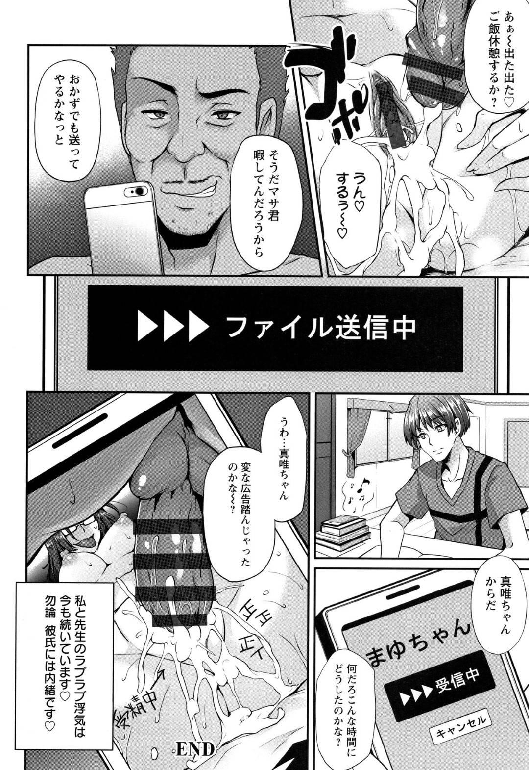 【エロ漫画】部長に黒魔術をかけるつもりのJKは逆にかけられてふたなりチンポでイカされまくる【やむっ/黒百合魔術の放課後】