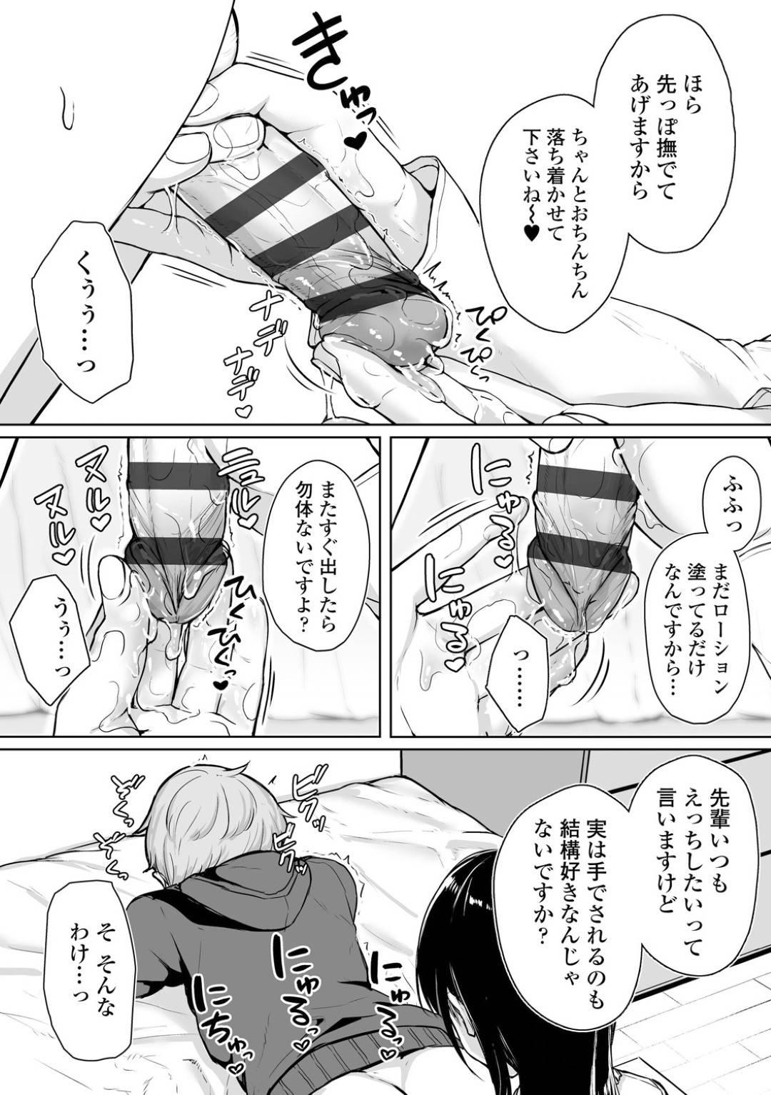 【エロ漫画】家に彼氏を呼んだ年下のイジワルな彼女は、早漏の彼氏のちんぽをいじめ倒して連続射精させる!【葵井ちづる/イジワルであまあま】