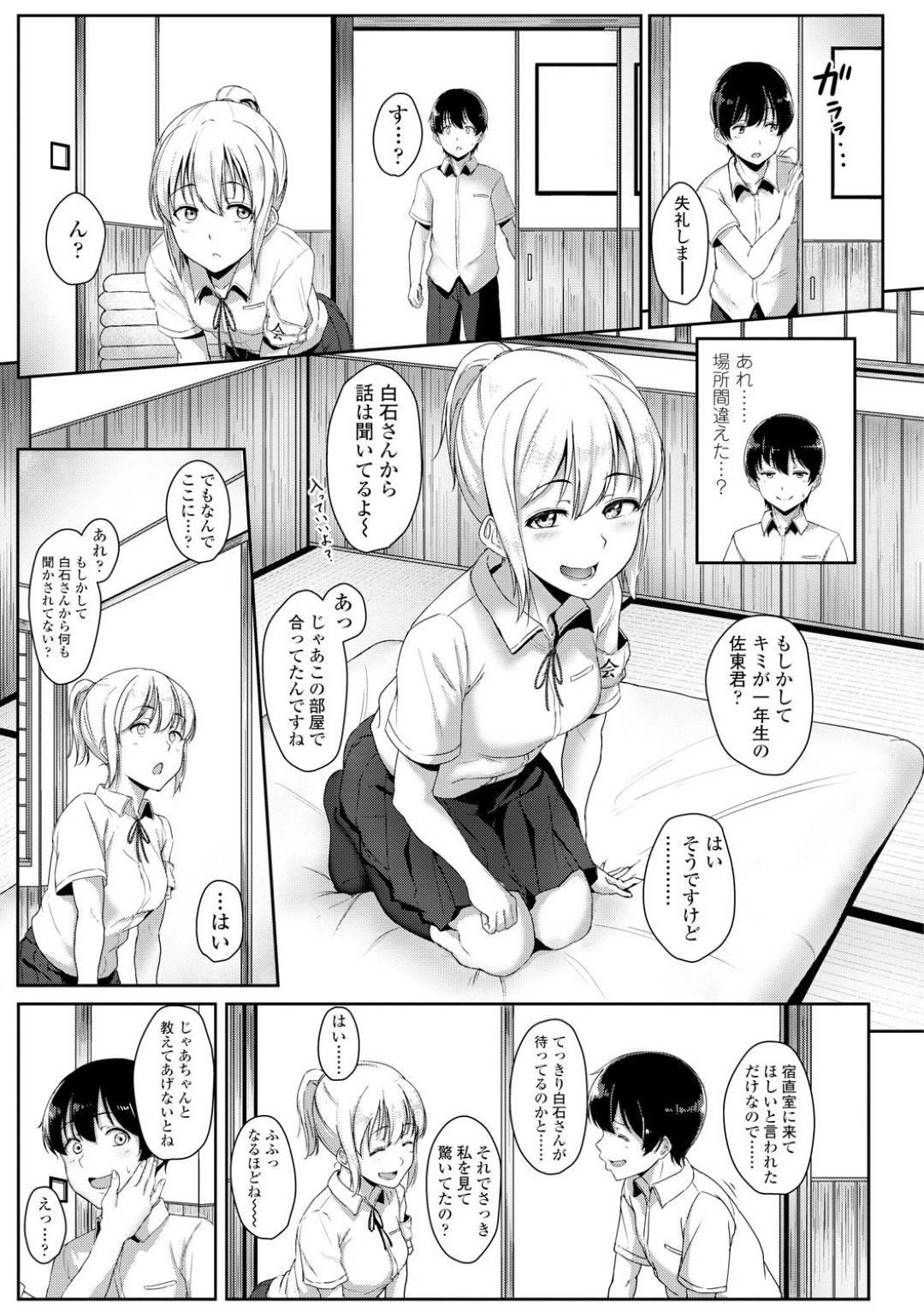 【エロ漫画】気弱男子を宿直室に飛び出したJK2人は、男子を逆レイプして生ハメ3Pセックスで精液搾取【葵井ちづる/☓☓委員のおしごと】