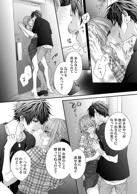 【エロ漫画】バイト先の男子にキスされそうになったのを彼氏に見られた彼女は、キレた彼氏のドSなセックスでイキまくる【フジュ/バレずにイケたらご褒美やるよ~授業中、机の下で彼の指が…~ 第6話】