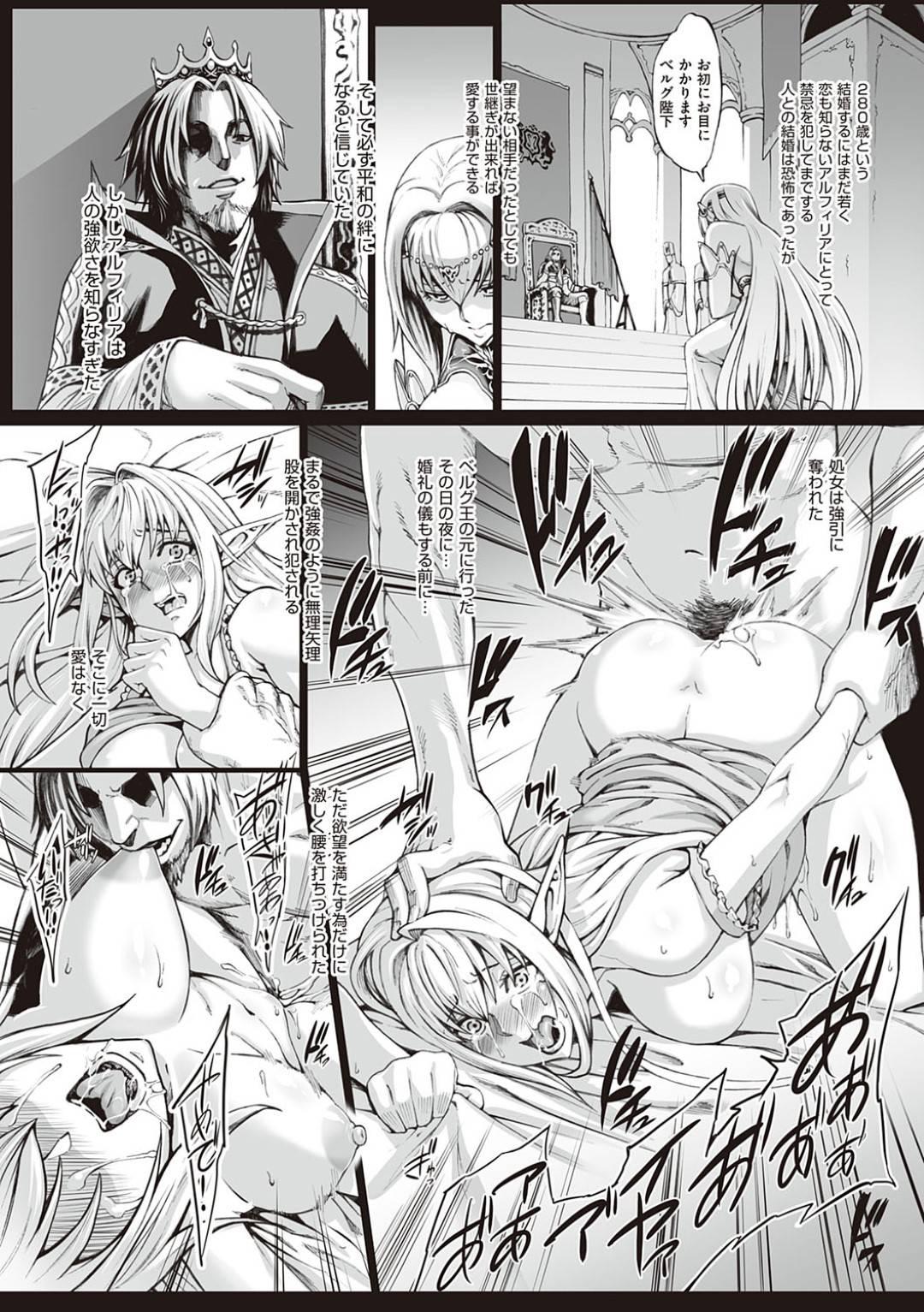 【エロ漫画】紛争を止める為にエルフのアルフィリア姫は人の王に嫁ぐ事を決意するが、何も知らない姫は処女を奪われ、毎晩中出しアクメのセックスを受けて、人とエルフが乱れ合う世界を迎えることになる!【ねろましん/豊穣の隷属エルフ~淫獄に堕ちる母娘~2】