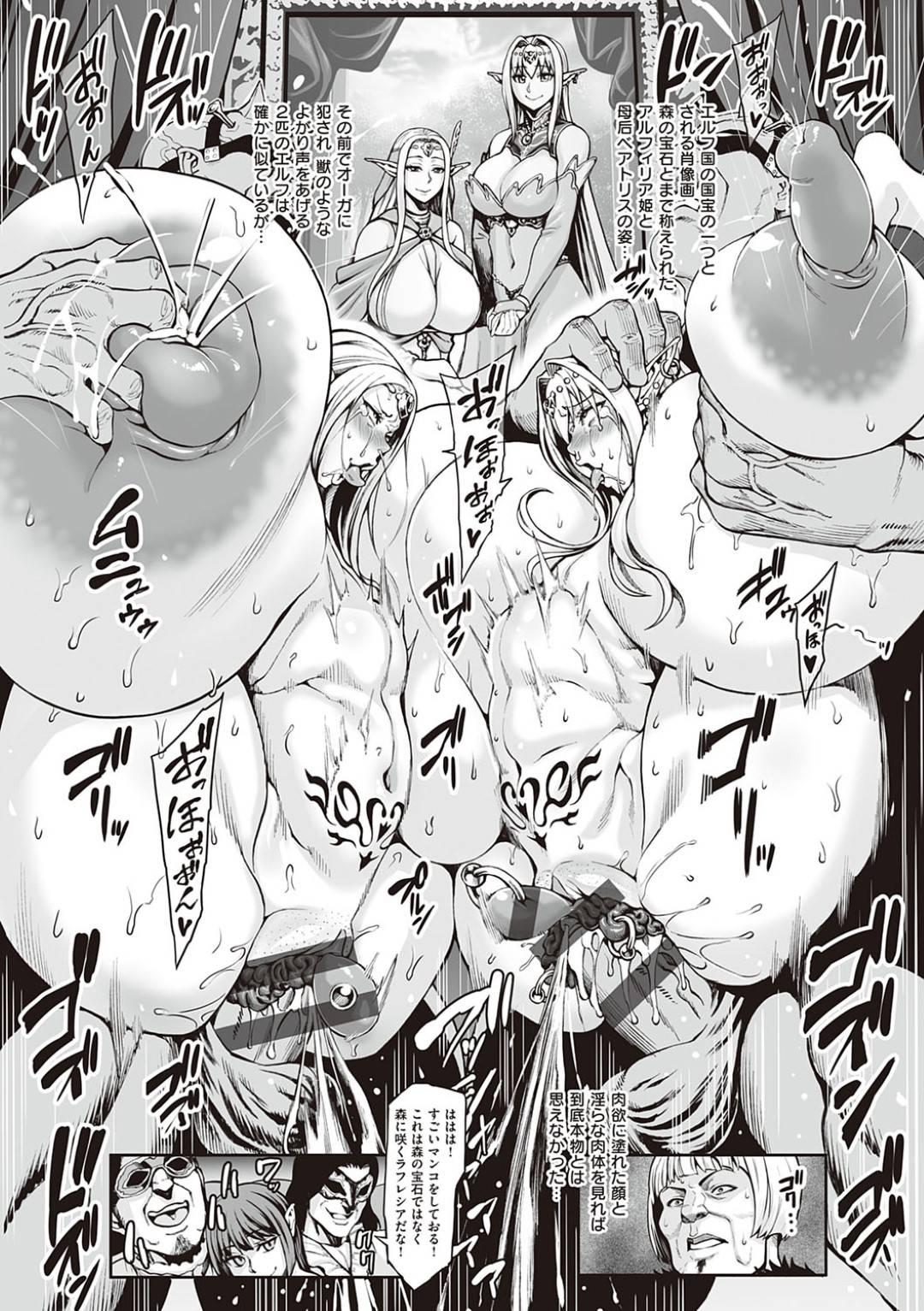 【エロ漫画】伝統の淫乱売春婦が祭り上げられる祭りが開催され、街中乱交騒ぎで女たちは乱れまくる世界であった【ねろましん/豊穣の隷属エルフ~淫獄に堕ちる母娘~5】