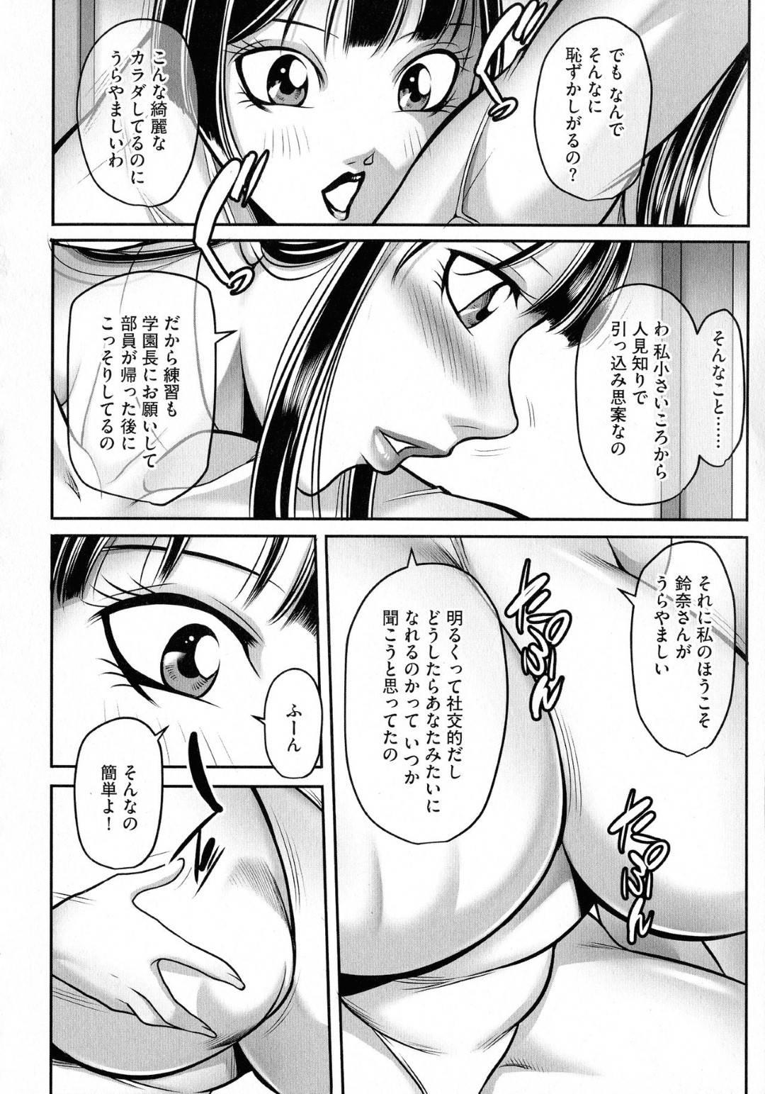 【エロ漫画】女教師のフリをして校内に紛れ込む男の娘にセクハラされるレオタード教師は目隠しレイプされてしまう【茜しゅうへい/ボクがかわりにイッてやる!第3話】