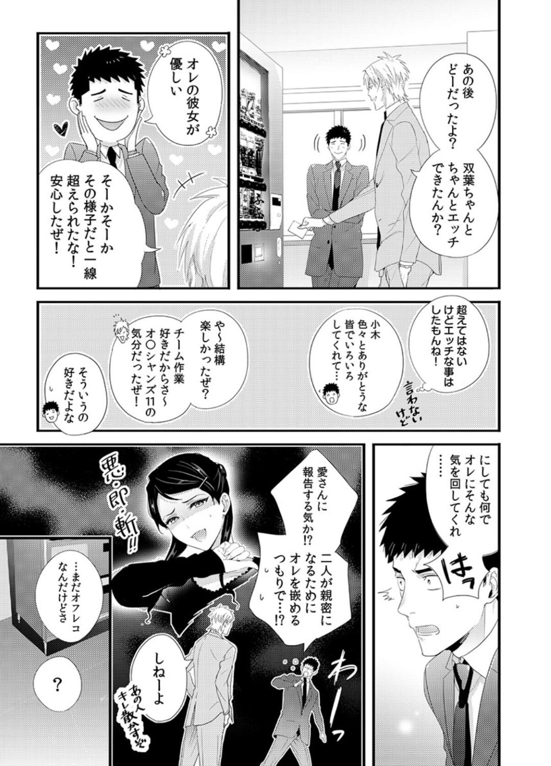 【エロ漫画】なかなか初エッチの出来ない真面目彼氏とふたなり彼女はお家でお互い童貞を卒業すべくまずはフェラから始めてみた【二区/抱かせてくださいッ双葉さん2】