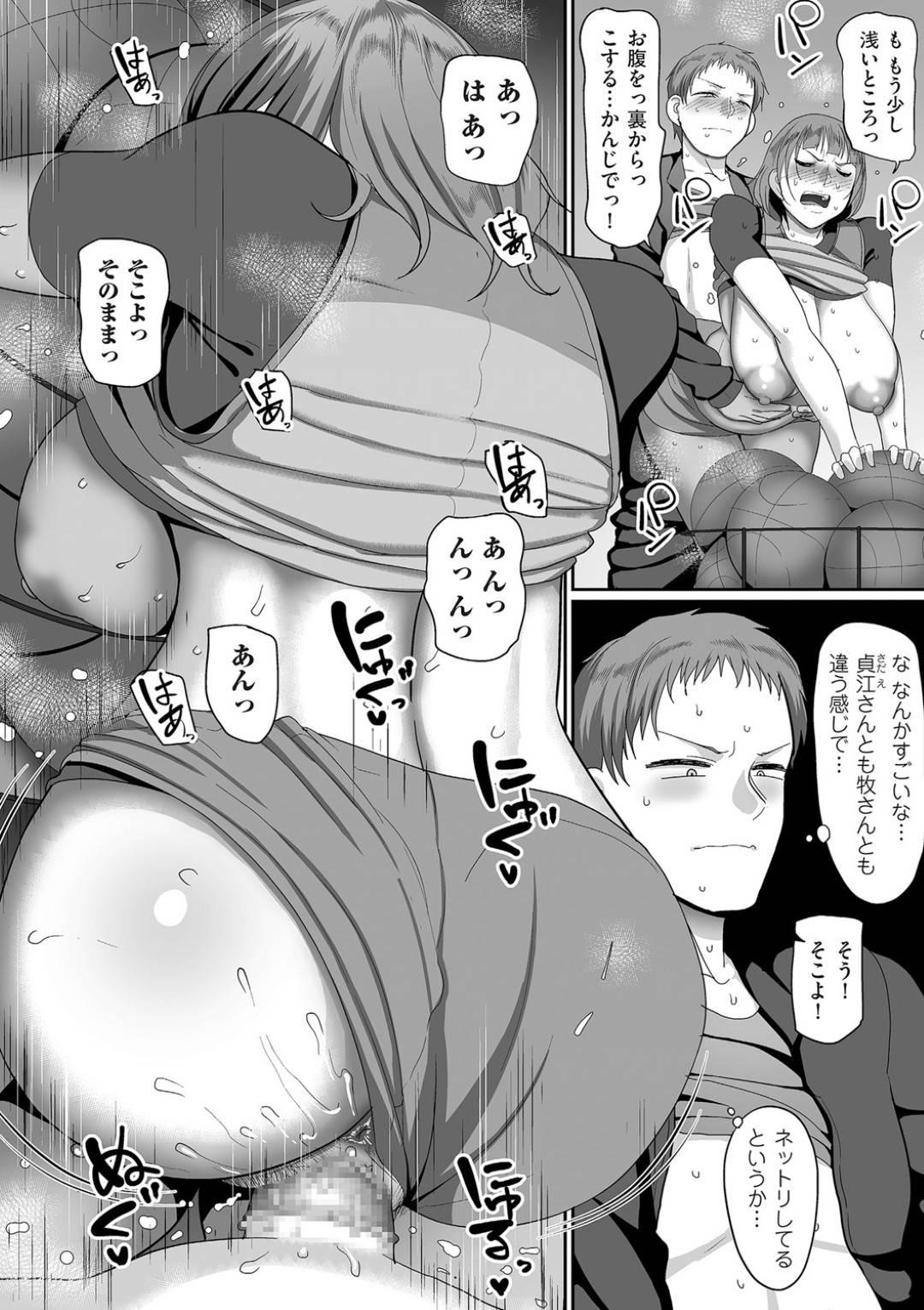 【エロ漫画】部員のお姉さんたちに拘束した男子を見せられコンドームを渡されたバレーサークルの人妻は逆レイプしてイキまくる【山本善々/S県K市社会人女子バレーボールサークルの事情3】