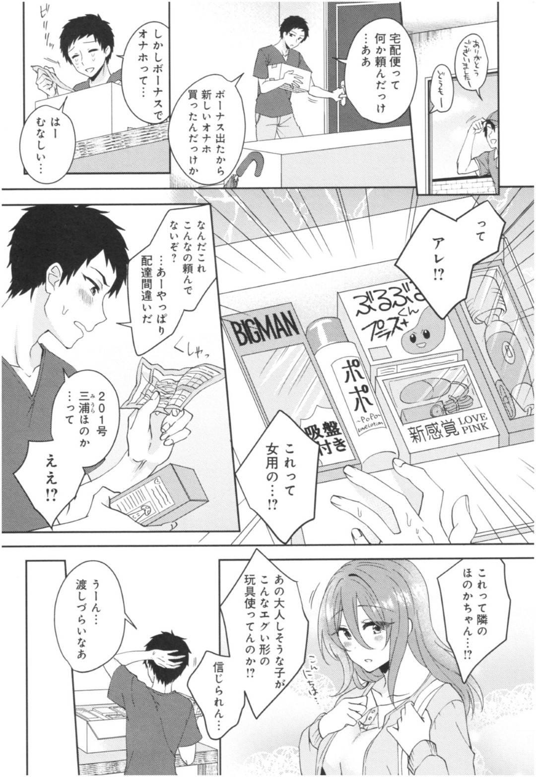 【エロ漫画】隣の部屋の男に通販で買ったバイブを見られた女子はセックスの練習しようと提案されて生ハメセックスして処女卒業【加糖あん/ワケありカノジョの性事情 第1話】