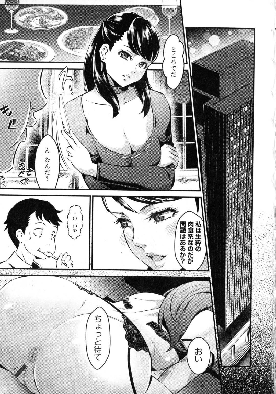 【エロ漫画】エロ機長からのセクハラを止めたのは整備士だった!美人CAはお礼に食事に誘い、肉食系であるとカミングアウトし、ベッドインへ!だがしかし男はEDであると告白し、EDを克服する中出しセックス!【いたちょう/どきどきプリティ♡エンジェル 第4話】
