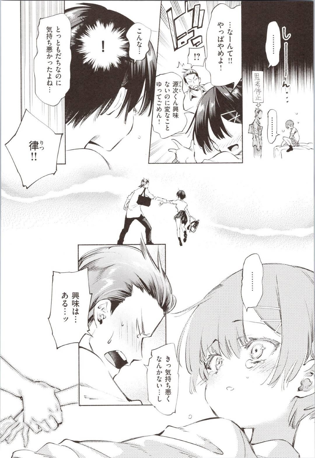 【エロ漫画】不良男子の幼馴染に再会したら女だったことに驚かれたJKは昔の秘密基地で告白してイチャラブ初セックス!【守月史貴】