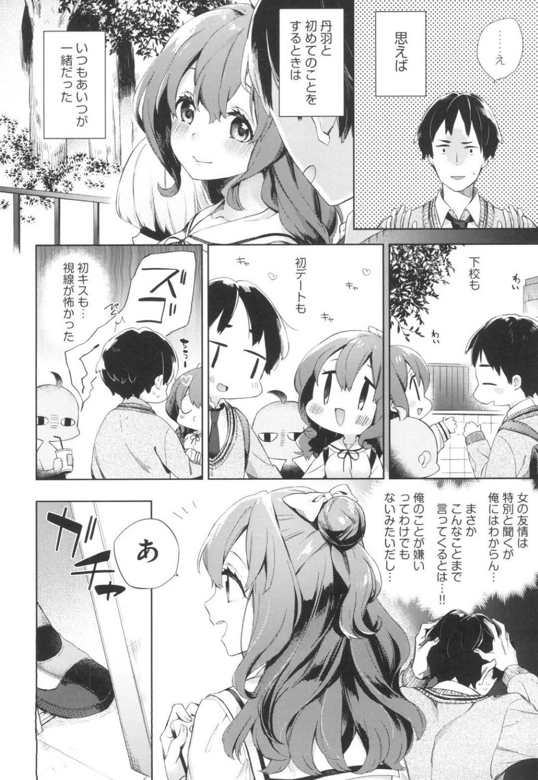 【エロ漫画】親友女子と彼氏を強制セックスさせてイチャラブ3P初セックスを企てる変態JK彼女【冬みかん/ヒヨにわライス】