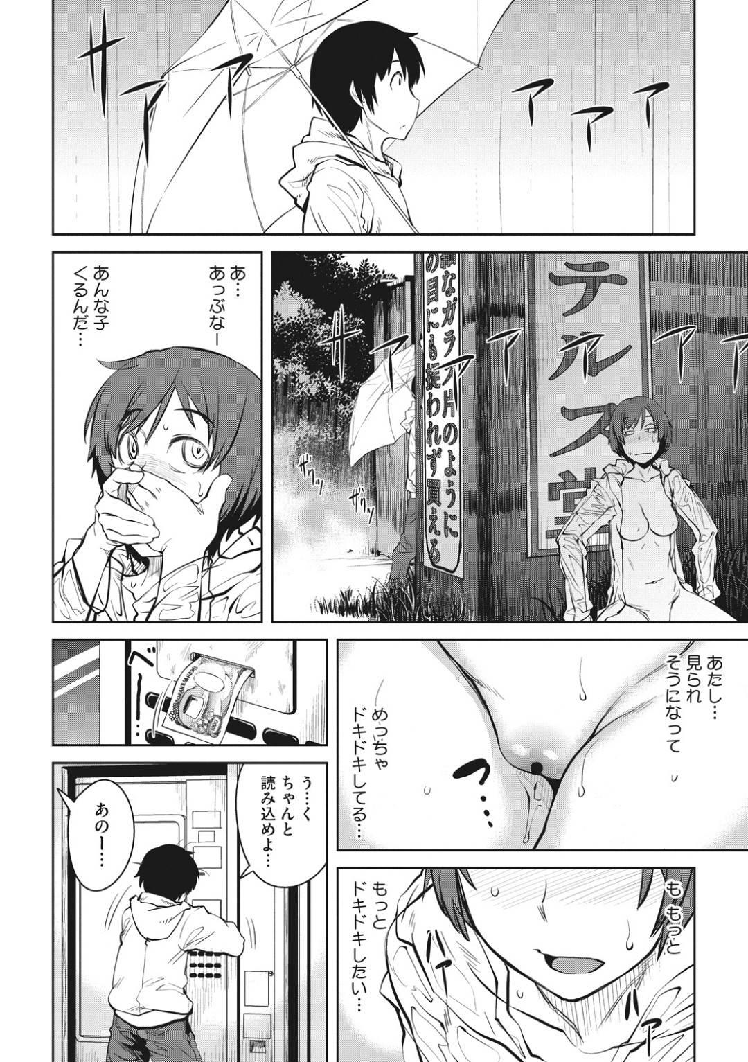【エロ漫画】雨の日に寂れたエロ本自販機所で露出オナニーしまくる変態少女は本を買いに来た童顔男子とヤりまくり処女卒業【紙魚丸/雨の日には…】