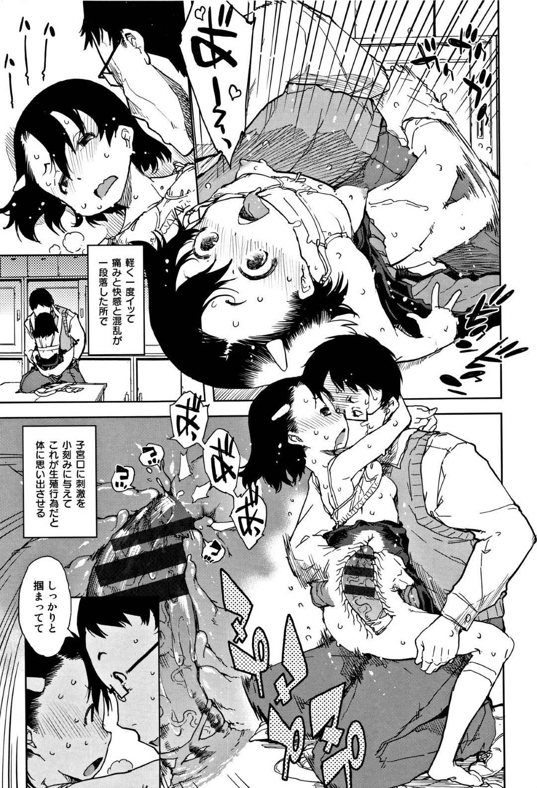【エロ漫画】変態男教師に処女を捧げてしまったロリJCは激しい連続中出しセックスで絶頂しまくる【鈴木狂太郎】