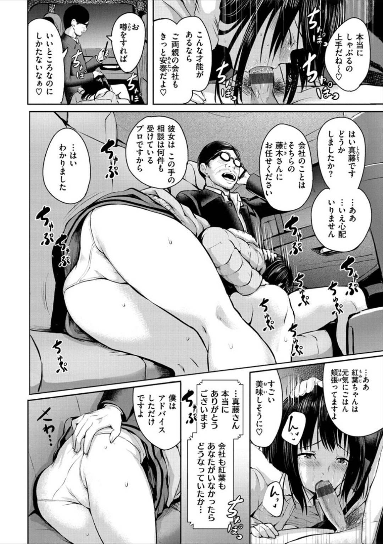 【エロ漫画】信頼していた家庭教師の男に脅されて車の中で陵辱レイプされてしまう元いじめれっ子JK【タカシ/思い出】