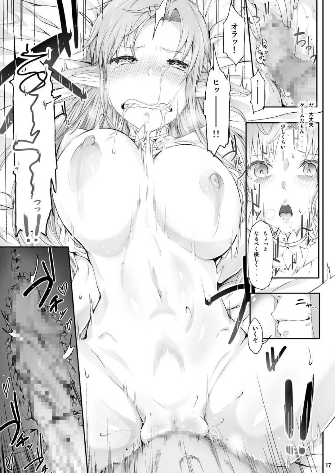 【エロ漫画】感度の高められたゲームの中で男に調教セクハラされてイキまくるエルフのお姉さんは激しい生ハメレイプで絶頂しまくり快楽堕ち【Ken-1/あすなま総集編】