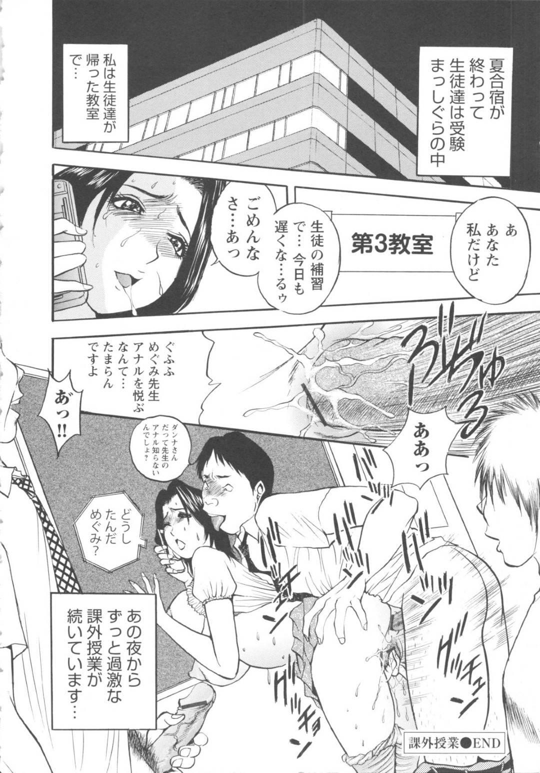 【エロ漫画】務める予備校の夏季特別講習を担当することになった人妻教師。やる気のない浪人生に叱咤激励すると、成績を残すようになるヤンキー浪人生。約束を守った代わりに彼の指示通り、エロ水着を着て夜のプールで複数の生徒たちに犯される!【Akira/擦り妻 第10話課外授業秘密の人妻ゼミナール】