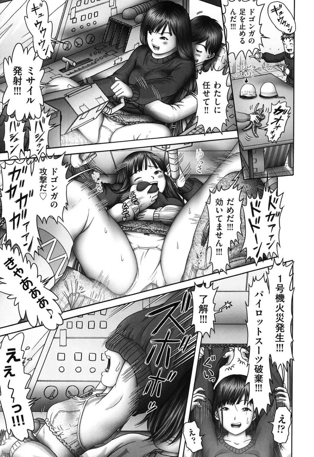 【エロ漫画】男子たちから一目置かれる女子生徒は、秘密基地に招待されて男たちに対して女1人、人目がない場所で戦隊ごっこで戯れる流れから輪姦レイプしようと試みるが!?【某零/三人娘秘密基地へ…イク♡】