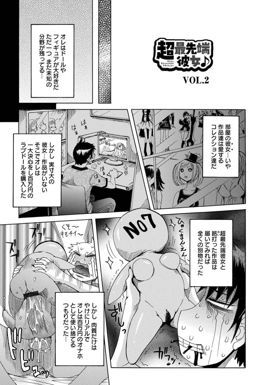 【エロ漫画】引きこもりニートの年下幼馴染男子をお風呂に入れながらおっぱいをヌルヌル押し付けてイチャラブセックスする肉食美人お姉さん【シオマネキ/シャンプーの匂いで…】