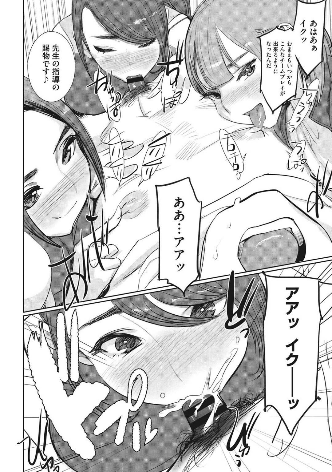【エロ漫画】熱血バレー部のド変態ビッチすぎるコーチのことが大好きなJKたちは、中出しセックスやレズセックスをしちゃう!【DYTM/熱血バレー部一直線!!】