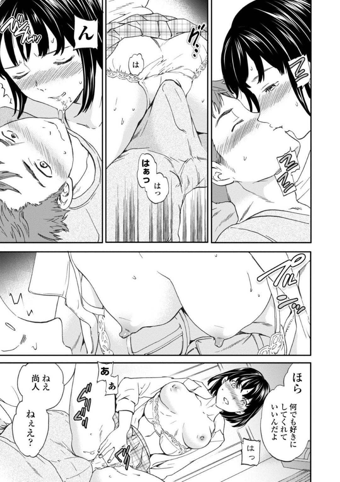 【エロ漫画】最後の大会でレギュラーを取れず落ち込む幼馴染を裸になって励ます巨乳JKはセックスで処女&童貞を喪失する【Cuvie/ステディガール】