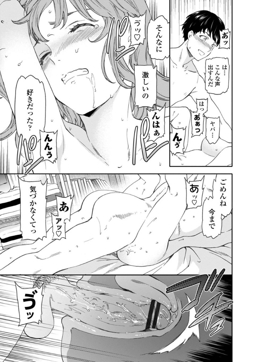 【エロ漫画】帰宅した彼氏にAV観ながらバイブオナニーしているのを見られてしまった美人JDは、激しい生ハメ中出しセックスしてドM性癖が開花してしまう【Cuvie/新生】