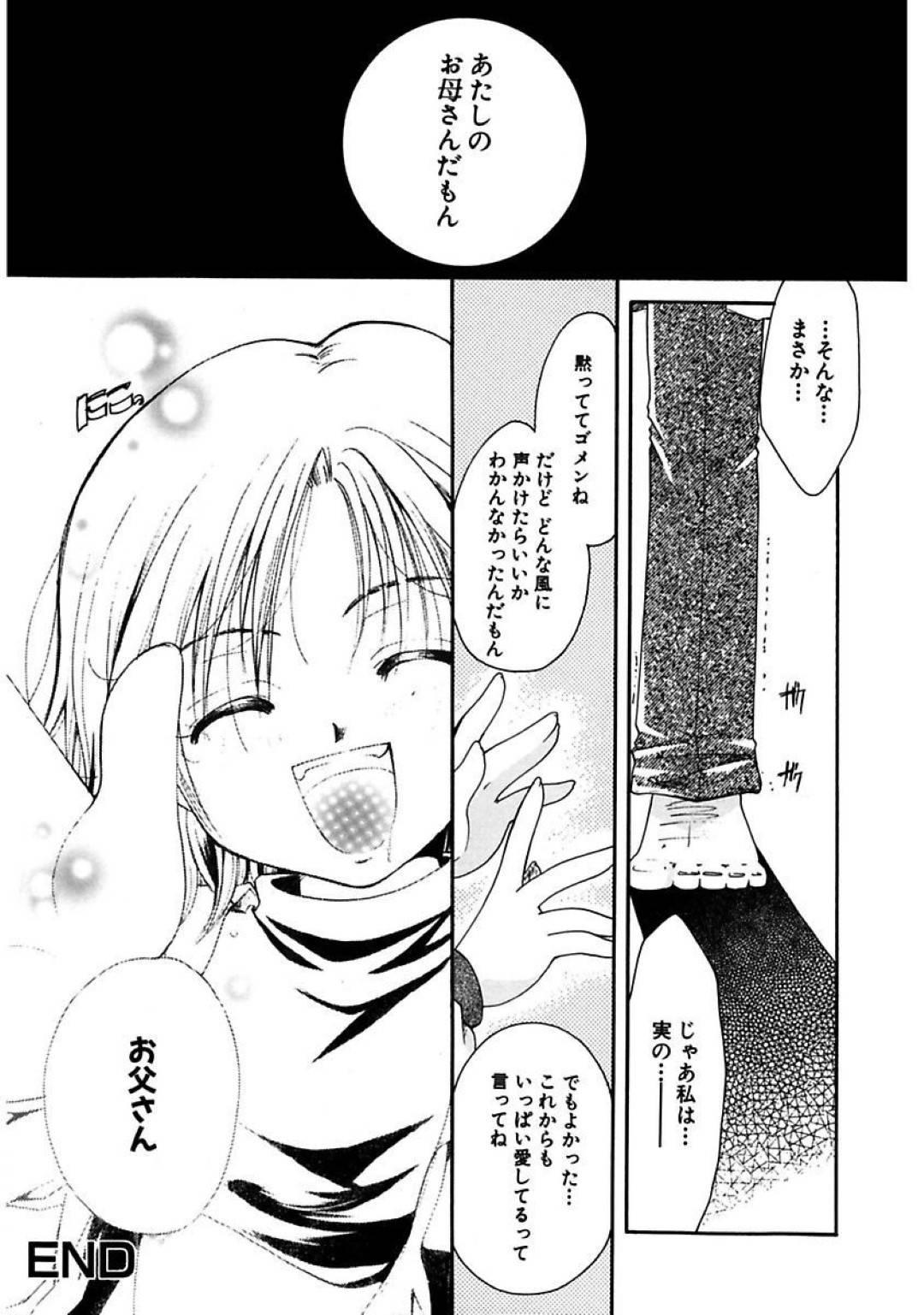 【エロ漫画】おじさんをパパと呼び援助交際する美少女ロリが、激しいイチャラブ生ハメ中出しセックスしてイキまくり【いとうえい/BABY★SOUL】