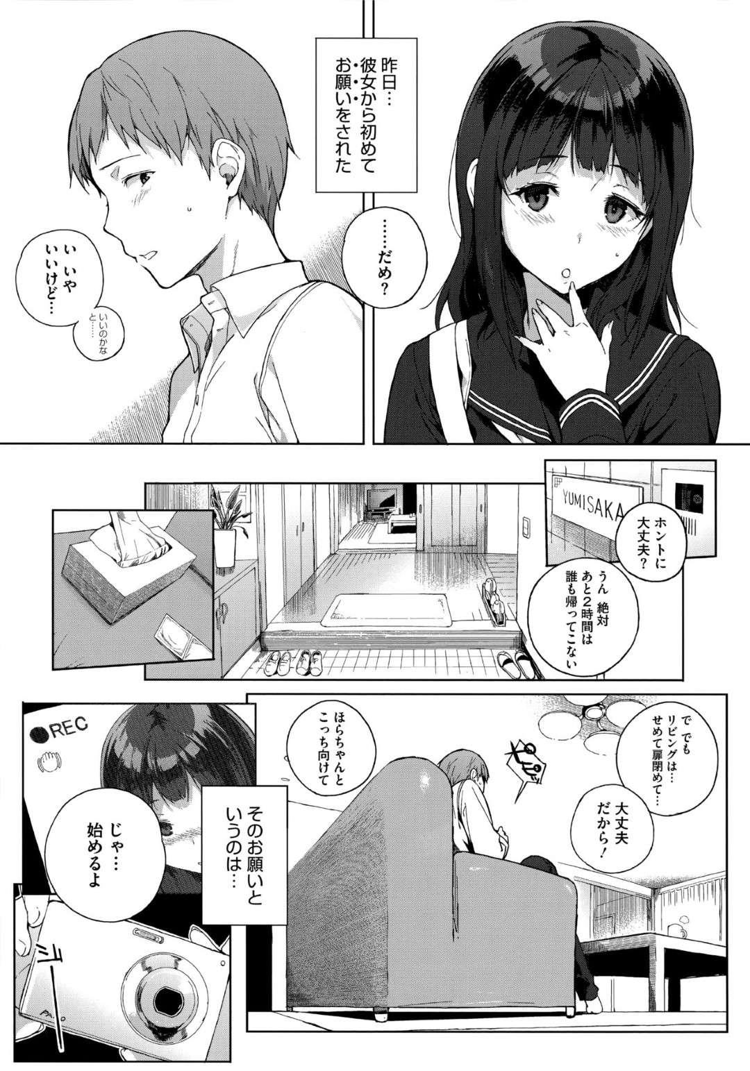 【エロ漫画】男とエロ配信をする巨乳清楚系JKは中出しセックスしまくる!【笹森トモエ/弓坂さんの場合】