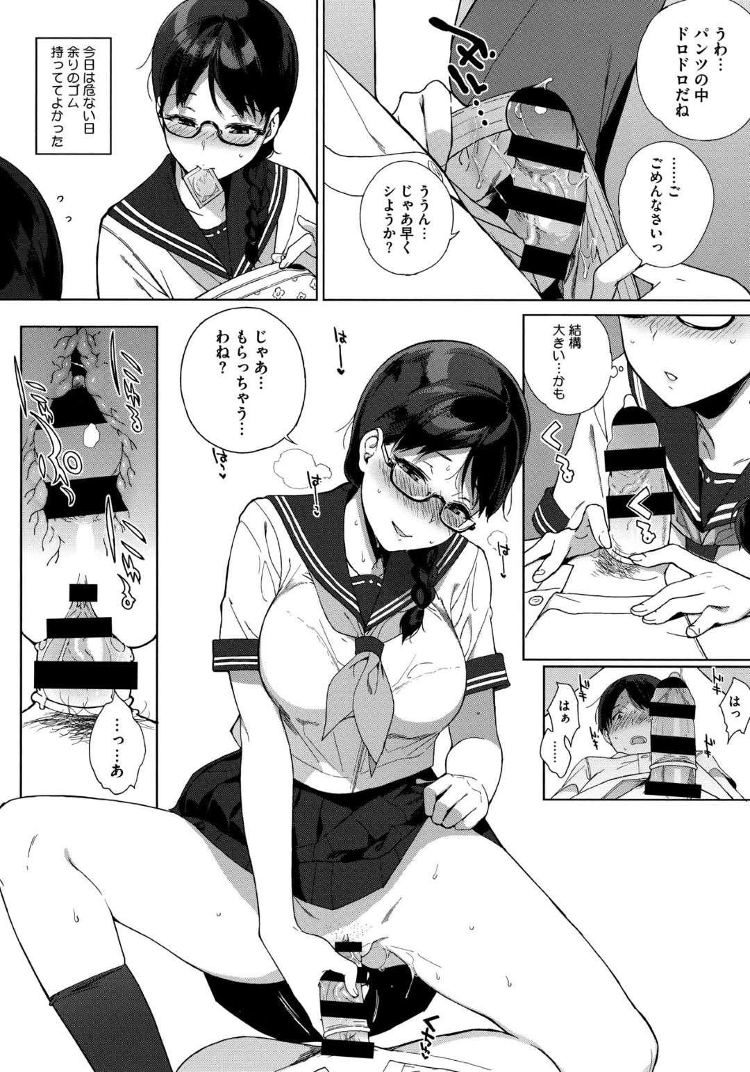 【エロ漫画】気弱な年下男子を誘惑してエッチに持ち込む清楚JKは、生ハメセックスまでもしてしまう!【笹森トモエ/放課後の優等生〜瀬田さんの場合〜】
