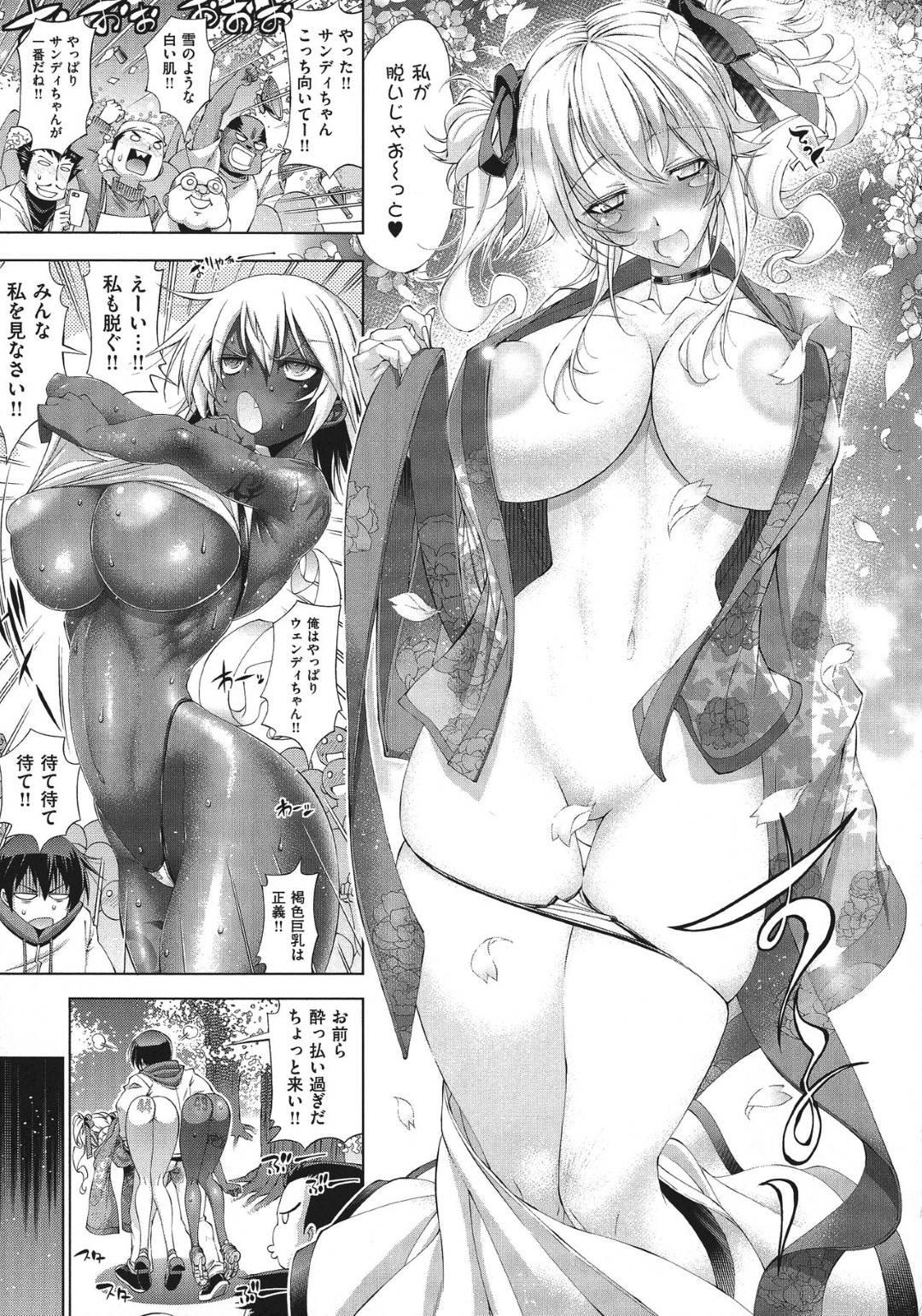 【エロ漫画】お花見の場で黒ギャルと野球拳勝負をするロリータ美少女は連続射精の3P中出しセックスを始める!【らっこ/花より助っ人!】