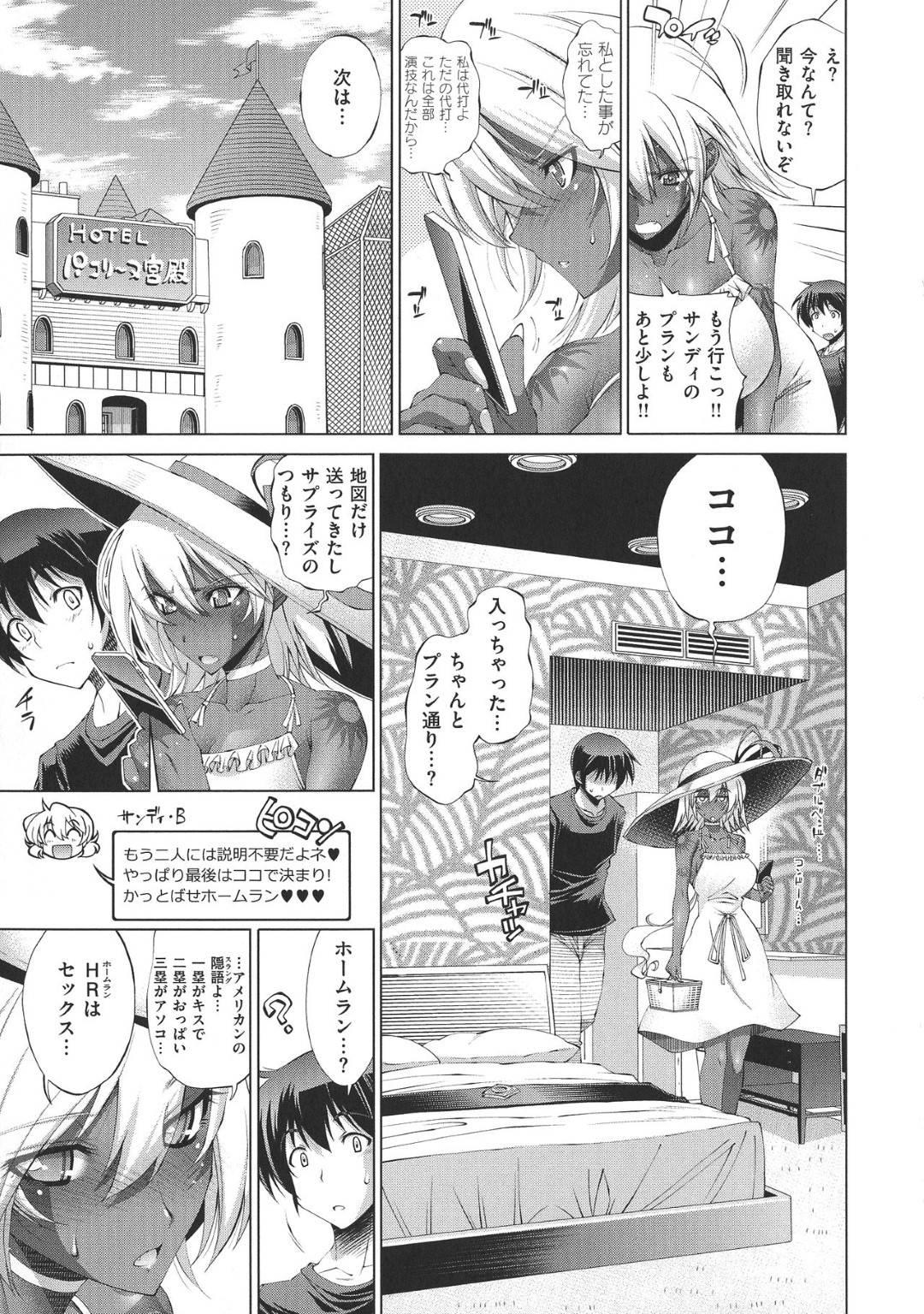 【エロ漫画】好きな男の子と海デートを楽しんだあとに南国風のホテルに入る黒ギャルが中出し同時イキSEX!【らっこ/代打参上♥】