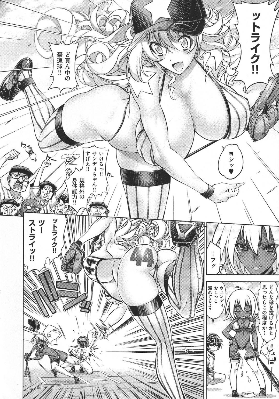 【エロ漫画】巨乳黒ギャル打者に挑むは白人ブロンド美女投手が処女をかけて真剣勝負して青姦レズFUCKで同時イキ!【らっこ/助っ人フォーティーナインSKT49】