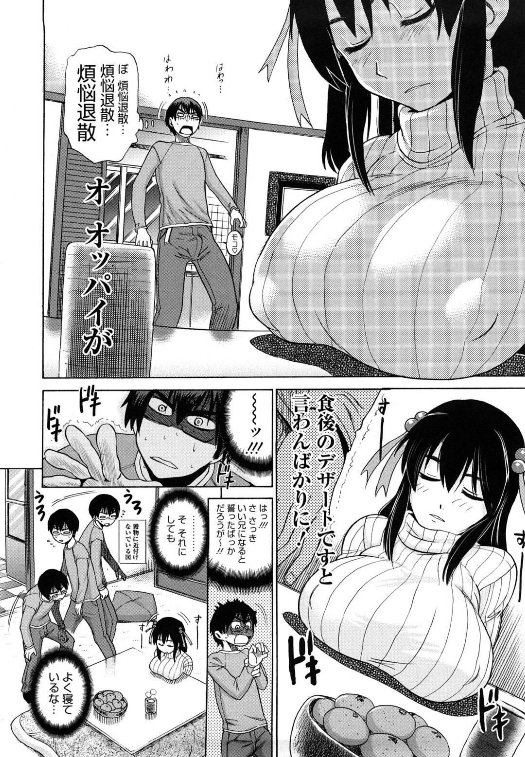 【エロ漫画】寝ている間に幼馴染のお兄ちゃんにおっぱいを揉みしだかれ、無言でそれを受け入れて激しいイチャラブ初セックスする爆乳美少女。【DISTANCE/ビーチてんぷてーしょん】