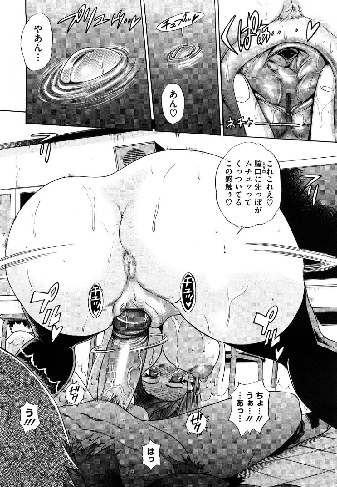 【エロ漫画】生徒会の仕事が忙しすぎて欲求不満が爆発し、無理やり彼氏を逆レイプして搾精する美少女生徒会長JK。【DISTANCE/HHH トリプルエッチ#4】