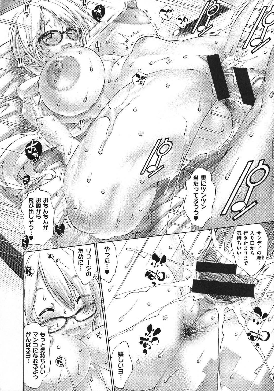 【エロ漫画】息抜きしようと生徒に提案するデカパイ女教師に男子生徒が襲ってきてのイチャラブSEXしちゃう!【らっこ/教えて☆サンデイ先生】